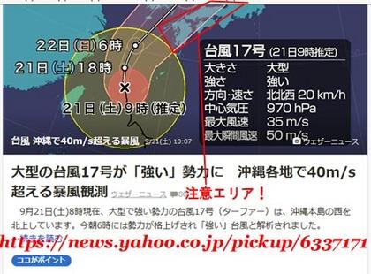 taifu-17g.JPG